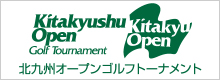 北九州オープンゴルフトーナメント