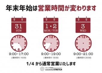 ゆめ営業時間変更