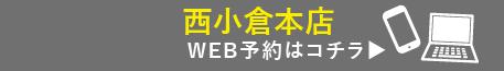 nishi_btn201902