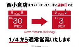 西小倉店/2020_2021年末年始POP